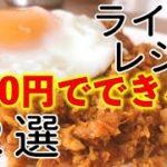 【激安レシピ】たった100円でできる簡単料理2選『ドライカレー』『オムライス』