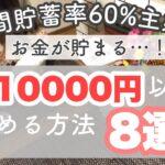 【貯金術】食費10000円以内に収める方法8選! 節約方法 貯金 お金の貯め方