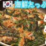 【韓国料理レシピ】簡単カリカリチヂミ!焼き歴は10年以上です👨🍳【koreanpancake】