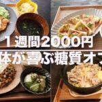 【1週間2000円】1週間で身体がみるみる変わる糖質オフ献立7日分の晩ご飯【糖質制限ダイエット】