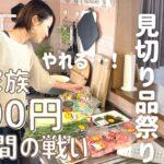 【三日間のリアル節約晩ごはん】アラフォー主婦が1200円で作る4人家族三日間の節約晩ごはん