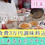 食費が苦しい月末のご飯 冷蔵庫にあるもので 1ヵ月食費3万円調味料込み 手取り23万円4人家族 料理ルーティン