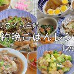 1週間3000円/フルタイム主婦の節約晩御飯レシピ