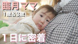 【臨月ママ】1歳児&3歳児との1日に密着!朝起きてからパパが帰宅するまで【妊娠37週目】
