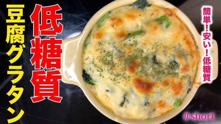 【15分レシピ】ダイエットするならこれ!超簡単!低糖質!低コスト!な豆腐グラタン#Shorts