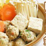 1人前から簡単!豪華『肉だんご鍋』の作り方【料理レシピはParty Kitchen🎉】