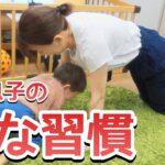【息子ルーティン】ママの下に入りたい2歳男の子