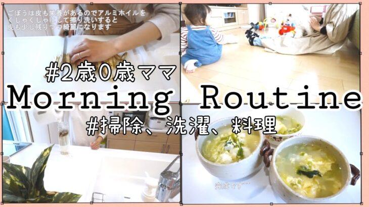 【モーニングルーティン】早起きからの朝家事/主婦/2児ママ
