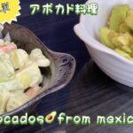 【レシピ】簡単、おいしいアボカド料理2選 〜avocados🥑from mexico🇲🇽〜