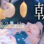 【モーニングルーティン】生後2ヵ月赤ちゃんと3児男の子ママのmorning routine