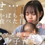【ルーティン】24歳ママと5ヶ月赤ちゃん*初めてかぼちゃ食べた日「寝ハゲ愛おしい..笑」【田舎のリアル子育て】Baby and mom