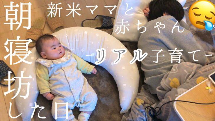 【ルーティン】24歳ママと5ヶ月赤ちゃん朝寝坊した日「今日も1日おわった!笑」~田舎のリアル子育て~離乳食/親友からの贈り物/おやつ作り|Mom and baby oversleep