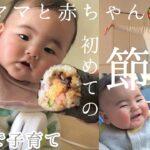 【ルーティン】24歳ケツでかママ鬼を見た反応は!?5ヶ月赤ちゃん初めての節分で豆まき大喜び!!【田舎のリアル子育て】Baby Japan Setsubun