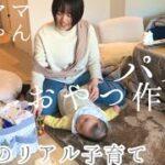【ルーティン】24歳ママと5ヶ月赤ちゃんのとある午後~優しいパパにスイートポテト作る日~【田舎のリアル子育て】Making sweets with babies