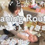 【ルーティン】24歳ママと6ヶ月赤ちゃん*おかゆストック作る日のモーニングルーティン【田舎のリアル子育て】Mom and baby morning routine
