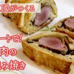 #265【シェフ三國の簡単レシピ】フランスの古典料理を簡単に!豚ヒレ肉のパイ包み焼きの作り方   オテル・ドゥ・ミクニ