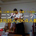【モーニングルーティン】共働き2児のママ/2K4人暮らし/旦那元芸人