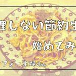 無理しない節約生活2週目①【シンプルライフを目指すアラフォーvlog】