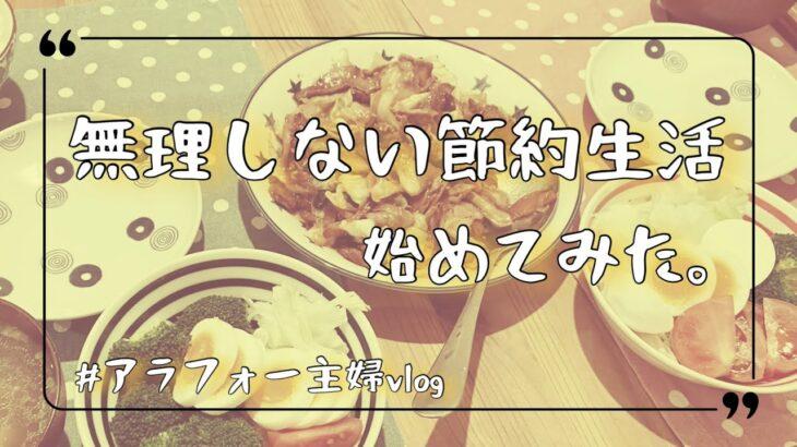 無理しない節約生活2週目②【シルプルライフを目指すアラフォーvlog】