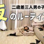 【男の子3人のママ】アラサー主婦疲れ切った日の夜🌜【二歳差三人男の子育児】