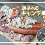 【キャンプ料理革命】超簡単なのに絶品キャンプ飯テク3選!【驚きレシピ】
