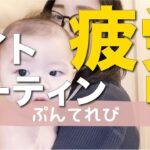 【ナイトルーティン】3児ママの土曜日ナイトルーティン