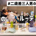 【ルーティン】3児母のワンオペナイトルーティン🍼🌝6日連続【二歳差三人男の子育児】