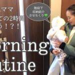 【ルーティン】36歳 2児ママ 始業式の朝のたまらなく忙しいモーニングルーティン