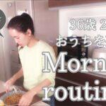 【ルーティン】36歳 2児ママ おうちを整える モーニングルーティン