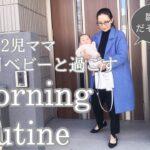 【ルーティン】36歳 2児ママ 7ヶ月ベビーと過ごすモーニングルーティン