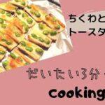 【簡単料理】だいたい3分くらいcooking おつまみレシピ 簡単で美味しい あともう一品ほしい