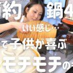 【節約晩ごはん】アラフォー主婦が鍋に入れる簡単でモチモチのものとは〜4種の鍋〜