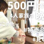 【節約晩ご飯】アラフォー主婦が特売品で作る4人家族の500円夕食