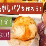 【簡単パンの作り方】材料5つ「ほったらかしパン」を作ろう!