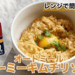 【超簡単!】5分で作れるクリーミーキムチリゾット|オートミール|オートミールレシピ|ダイエットレシピ|