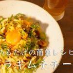 【簡単料理】包丁を使わないお手軽レシピ!豚バラキムチチーズ【5分でできる】