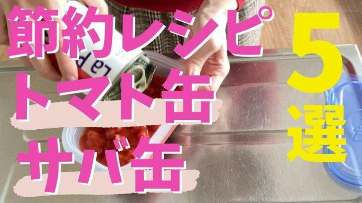 【節約レシピ】サバ缶&トマト缶の超簡単レシピ5選!お給料日前に♪