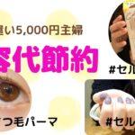【節約】お小遣い5,000円主婦の美容代節約/セルフカラー/まつ毛パーマ/ネイル