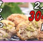 【50主婦2人分1週間2500円夕食】サクふわメンチカツ//大根のさっぱり和え//節約でも美味しい、本気でやりくりする献立