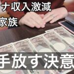 【給料日ルーティン】手取り5万5人家族/お金がなくて手放すもの/節約生活/給料激減/収支公開