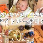 【ナイトルーティン】生後5ヶ月赤ちゃんとママの午後~パパいないワンオペの日~田舎暮らし【Baby night routine】