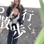 【生後6ヶ月】赤ちゃんとママのお散歩ルーティン[育児vlog#01]