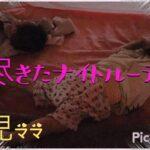 【ナイトルーティン】7児ママの夜【ワンオペ育児】