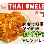 プロが教える お家で簡単!タイ料理レシピ 第7弾 【カイチァオの作り方】タイ式オムレツ How To Make Easy Thai Food At Home【Thai Omelette】