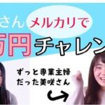 在宅ワーク/メルカリ出品やってみた♪ずっと専業主婦の美咲さん、メルカリで8万円チャレンジ【女性起業/副業】