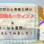 【給料日後ルーティン】900万貯めた専業主婦の2月の袋分け家計簿!手取り20万円代!4人家族!と質問にお答えします!Q&Aコーナー!
