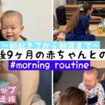 【モーニングルーティン】 9ヶ月の赤ちゃんとママのリアルな半日【家事・育児・成長】The morning routine for the  9months baby