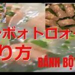 バンボォトロォーBÁNH BỘT LỌC作り方レシピ簡単ーベトナム料理