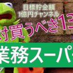 【業務スーパー】節約主婦のおすすめ購入品ランキングBest13