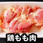 【調味料2つだけ!簡単すぎてもう普通の作り方には戻れない…!】世界一簡単な『鶏のさっぱり煮』の作り方Boiled sour chicken